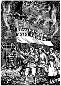 УПА на Житомирщині: хроніка 1944 року