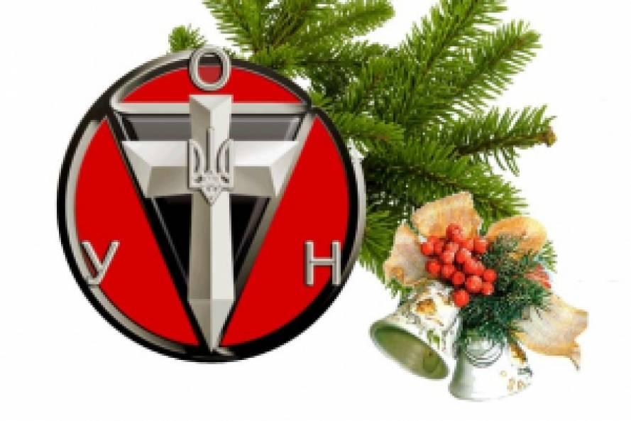 З Новим Роком! З Різдвом Христовим!