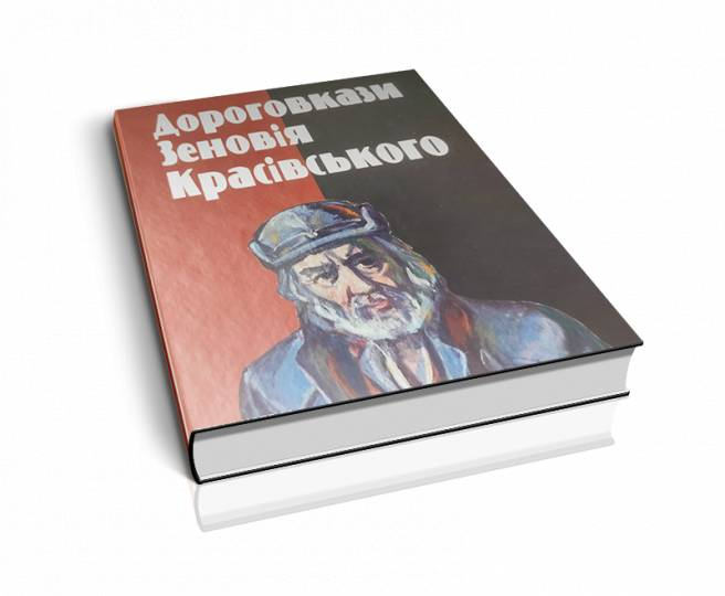 Дороговкази Аристократа Духу